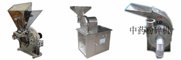 用于食品 中药材 化工粉碎的小型不锈钢粉碎机